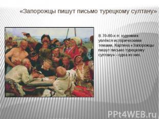 «Запорожцы пишут письмо турецкому султану»