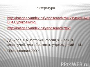 литература http://images.yandex.ru/yandsearch?p=60&text=%20В.И.Суриков&i
