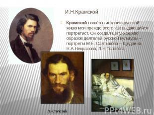 И.Н.Крамской Крамской вошёл в историю русской живописи прежде всего как выдающий