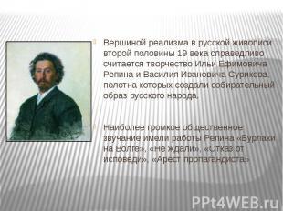 Вершиной реализма в русской живописи второй половины 19 века справедливо считает