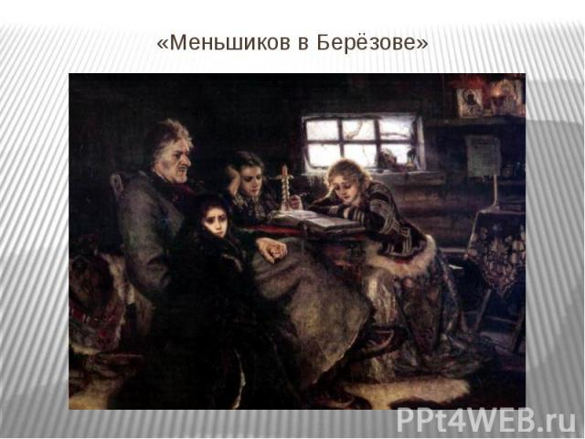 «Меньшиков в Берёзове»