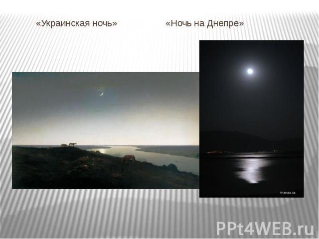 «Украинская ночь» «Ночь на Днепре»
