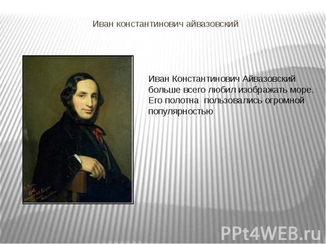 Иван константинович айвазовский