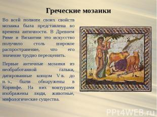 Греческие мозаики Во всей полноте своих свойств мозаика была представлена во вре