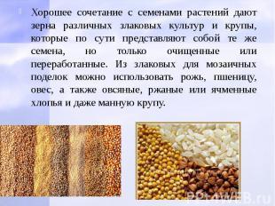 Хорошее сочетание с семенами растений дают зерна различных злаковых культур и кр