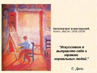 Автопортрет в мастерской. Холст, масло. 1918-1919г Автопортрет в мастерской. Хол