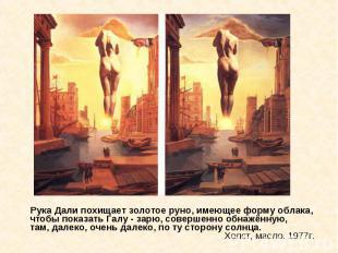 Рука Дали похищает золотое руно, имеющее форму облака, чтобы показать Галу - зар