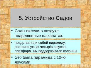 5. Устройство Садов представляли собой пирамиду, состоявшую из четырёх ярусов-пл