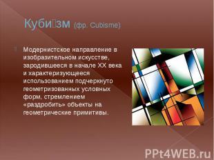 Куби зм (фр. Cubisme) Модернистское направление в изобразительном искусстве, зар