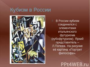 Кубизм в России В России кубизм соединился с элементами итальянского футуризма (
