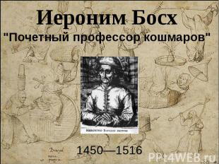 """Иероним Босх """"Почетный профессор кошмаров"""" 1450—1516"""