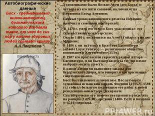 Автобиографические данные Босх - средневековый шизик-живописец, больная психика