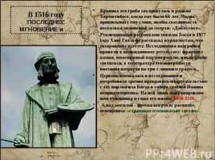 В 1516 году ПОСЛЕДНЕЕ МГНОВЕНИЕ и …. Крышка его гроба захлопнулась в родном Херт