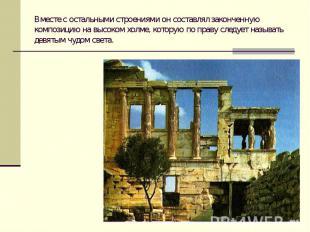Вместе с остальными строениями он составлял законченную композицию на высоком хо