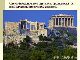 Афинский Акрополь и сегодня, как встарь, поражает нас своей удивительной гармони