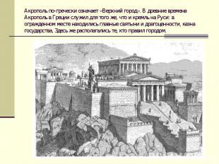 Акрополь по-гречески означает «Верхний город». В древние времена Акрополь в Грец