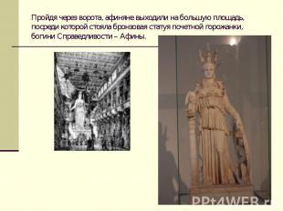 Пройдя через ворота, афиняне выходили на большую площадь, посреди которой стояла