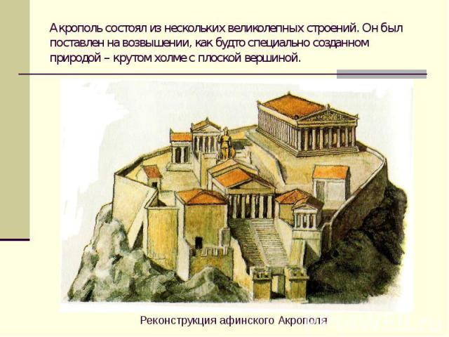 Акрополь состоял из нескольких великолепных строений. Он был поставлен на возвышении, как будто специально созданном природой – крутом холме с плоской вершиной.