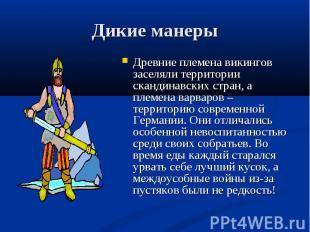 Древние племена викингов заселяли территории скандинавских стран, а племена варв