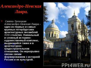 Александро-Невская Лавра. Свято-Троицкая Александро-Невская Лавра - один из перв