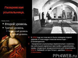 Лазаревская усыпальница. В 1713 году на этом месте была освящена первая церковь