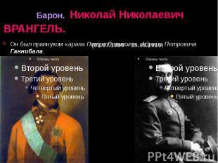 Барон. Николай Николаевич ВРАНГЕЛЬ. (02.07.1880 – 15.06.1915) Он был правнуком «