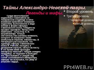 Тайны Александро-Невской лавры. Легенды и мифы. Среди многообразия надгробных па