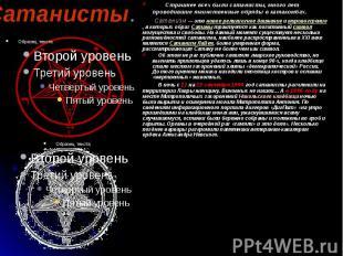 Сатанисты. Страшнее всех были сатанисты, много лет проводившие таинственные обря
