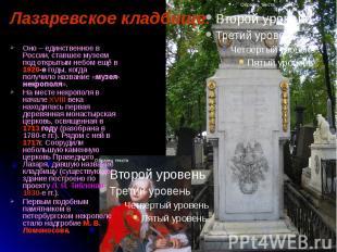 Лазаревское кладбище. Оно – единственное в России, ставшее музеем под открытым н