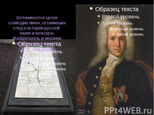 Вспоминается целое созвездие имен, оставивших след в истории русской науки и кул
