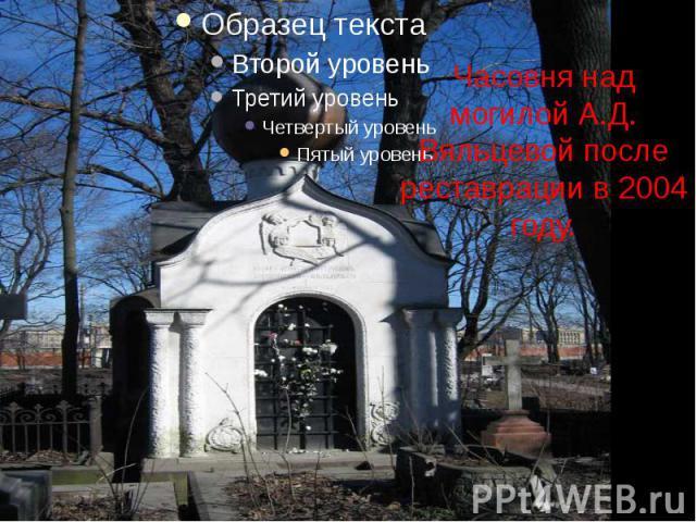 Часовня над могилой А.Д. Вяльцевой после реставрации в 2004 году.