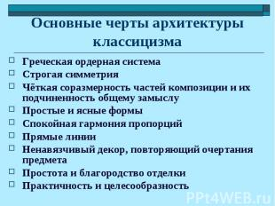 Греческая ордерная система Греческая ордерная система Строгая симметрия Чёткая с