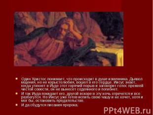 Один Христос понимает, что происходит в душе изменника. Дьявол мщения, но не кор