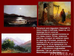Печально разглядывает Николай Ге свои этюды и пейзажи. Кажется, что природа на е