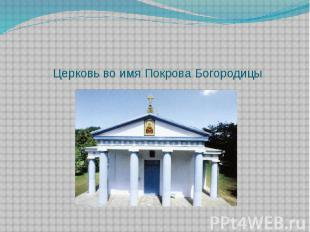 Церковь во имя Покрова Богородицы