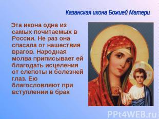 Эта икона одна из самых почитаемых в России. Не раз она спасала от нашествия вра