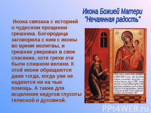 Икона связана с историей о чудесном прощении грешника. Богородица заговорила с н