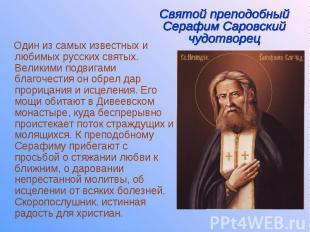 Один из самых известных и любимых русских святых. Великими подвигами благочестия