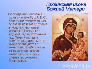 По преданию, написана евангелистом Лукой. В XIV веке икона таинственным образом