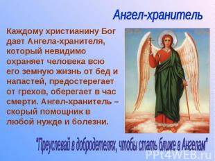 Каждому христианину Бог дает Ангела-хранителя, который невидимо охраняет человек