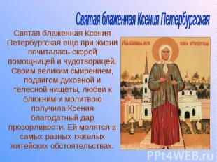 Святая блаженная Ксения Петербургская еще при жизни почиталась скорой помощницей