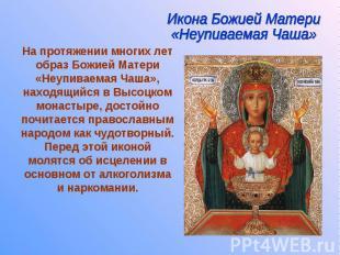 На протяжении многих лет образ Божией Матери «Неупиваемая Чаша», находящийся в В