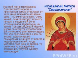 На этой иконе изображена Пресвятая Богородица, пронзенная семью стрелами, от чег