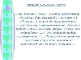 Дмитрий Сергеевич Лихачёв: Дмитрий Сергеевич Лихачёв: «…это повесть о любви – си