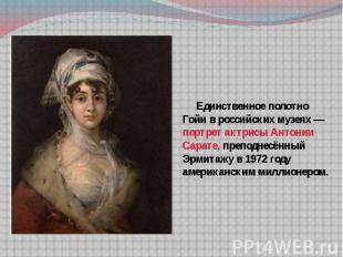 Единственное полотно Гойи в российских музеях — портрет актрисы Антонии Сарате,