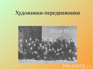 Художники-передвижники