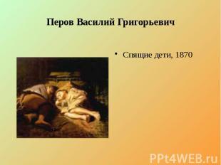 Перов Василий Григорьевич Спящие дети, 1870
