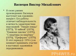 Васнецов Виктор Михайлович В своих ранних произведениях Васнецов выступает как х