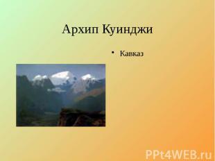 Архип Куинджи Кавказ