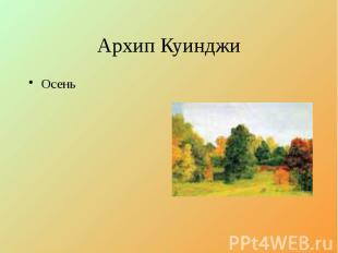 Архип Куинджи Осень